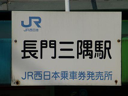 新谷商店きっぷ売り場案内@長門三隅駅
