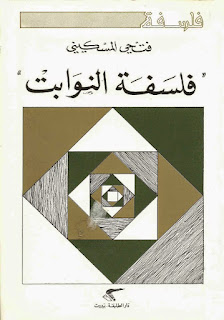 كتاب فلسفة النوابت - فتحي المسكيني