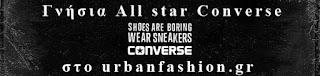 all star converse | urbanfashion.gr