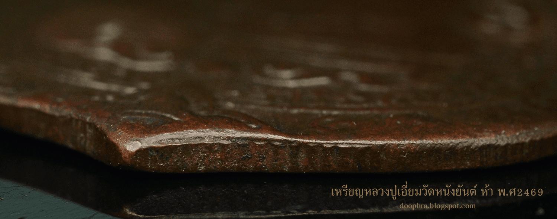 เหรียญหลวงปู่เอี่ยมวัดหนังยันต์ ห้า พ.ศ2469