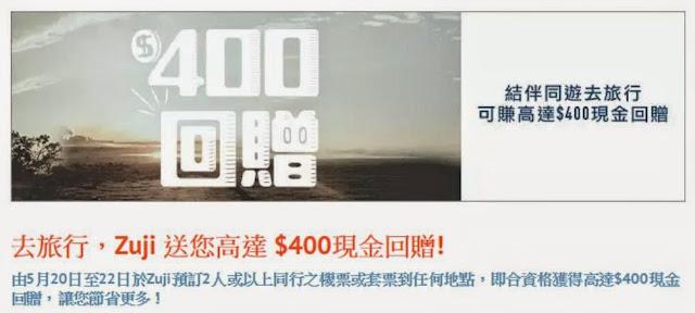 Zuji 限時3日HK$100【現金回贈】機票/套票現金回贈2人以上同行,回贈$400,優惠至5月22日。
