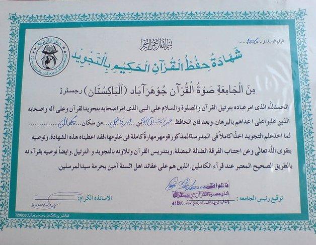 qari muhammad zeeshan haider   certifications