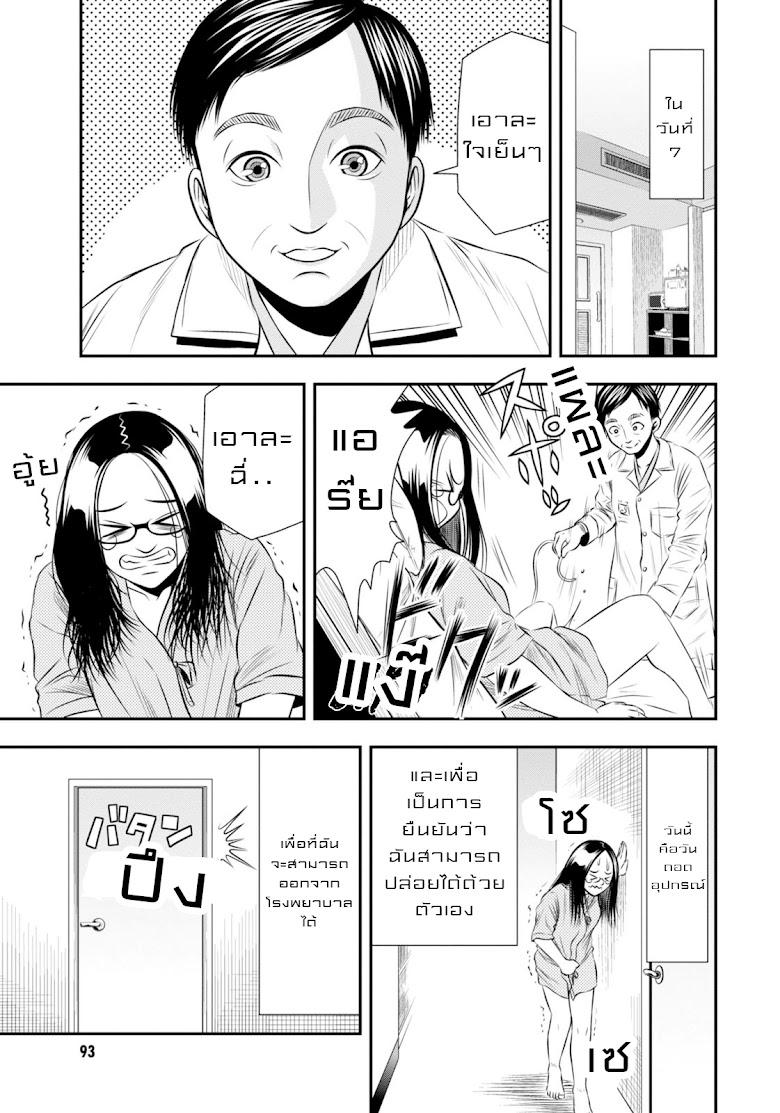 Umareru Seibetsu wo Machigaeta - หน้า 10