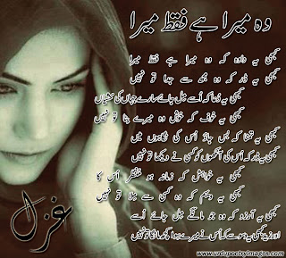 best urdu sad feeling ghazal