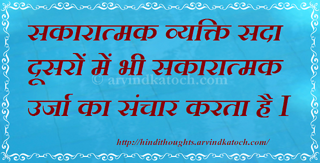 Positive energy, positive, Hindi Thought, Quote