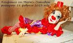 Клоун-конфета