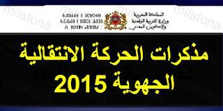 مذكرات الحركة الانتقالية الجهوية 2015