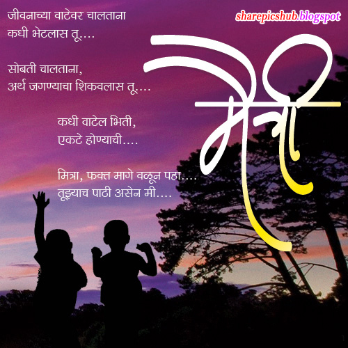 Friends forever wallpaper with quotes in marathi