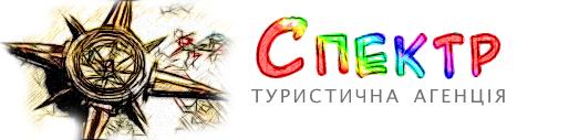 """Туристична агенція """"Спектр"""""""