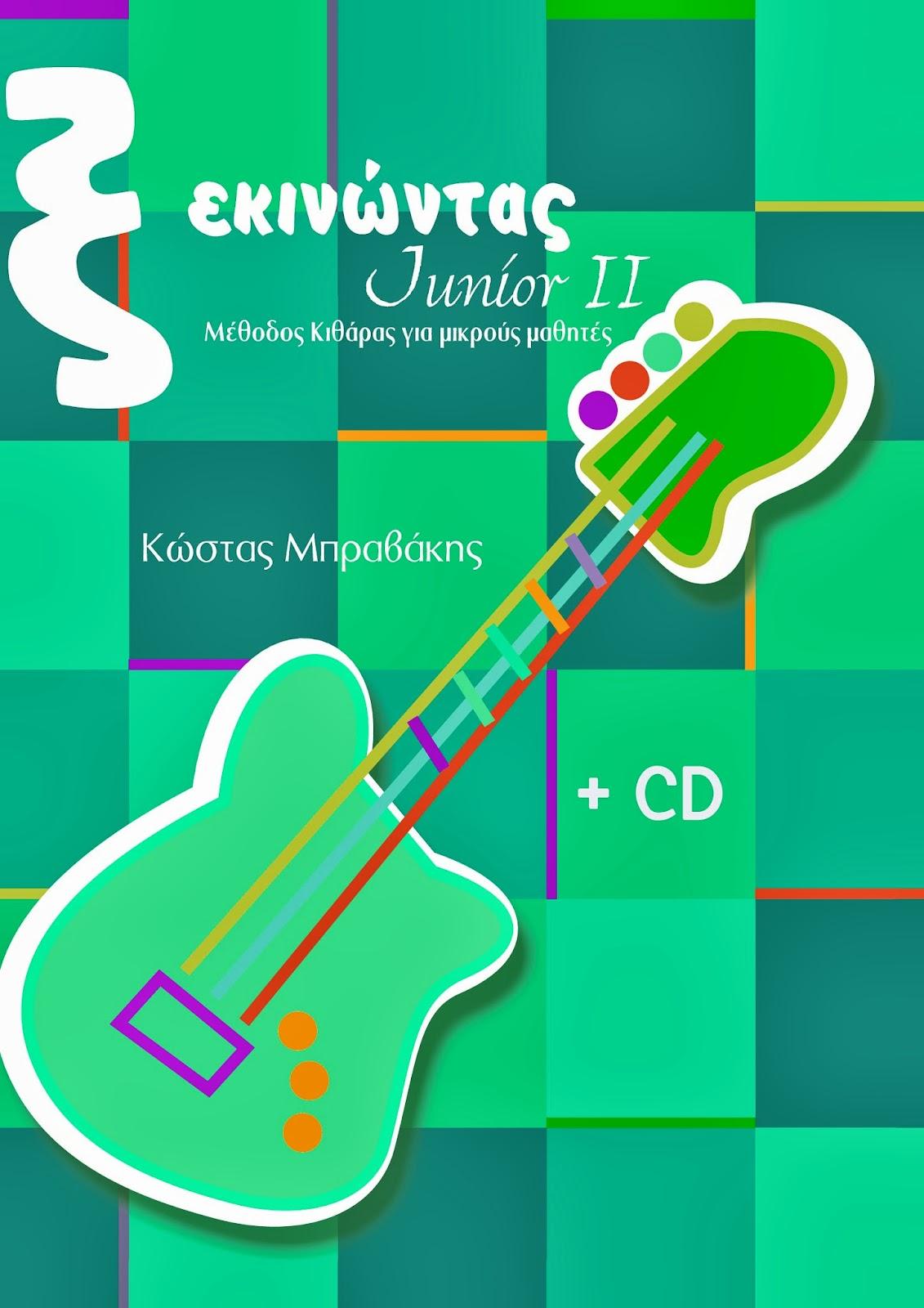 ξεκινώντας ΙΙ - μεθοδος κιθαρας