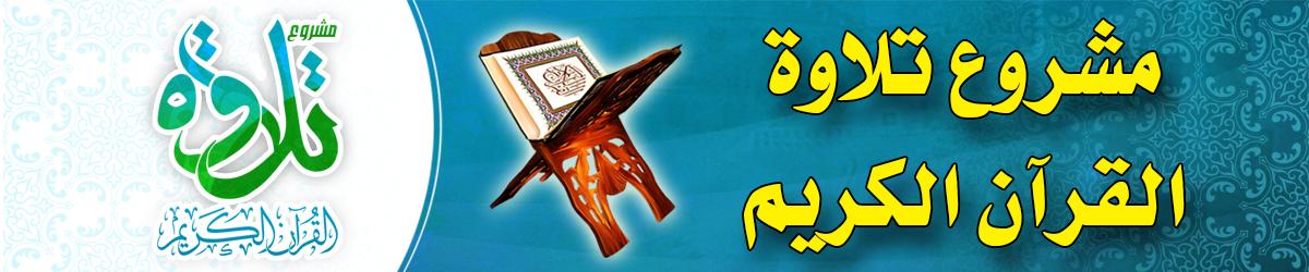 مشروع تلاوة القرآن الكريم - سيف الكيومي