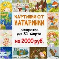 !!! Картинки от Катаринки ( конфетка-розыгрыш № 6 ) !!!