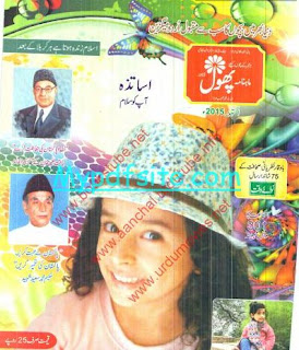 Phool Kids Magazine October 2015