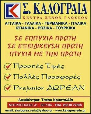 KAΛΟΓΡΑΙΑ ΒΕΡΟΙΑ