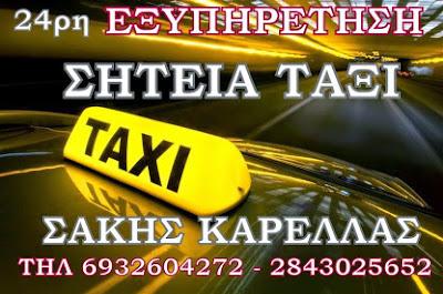 taxi sitia
