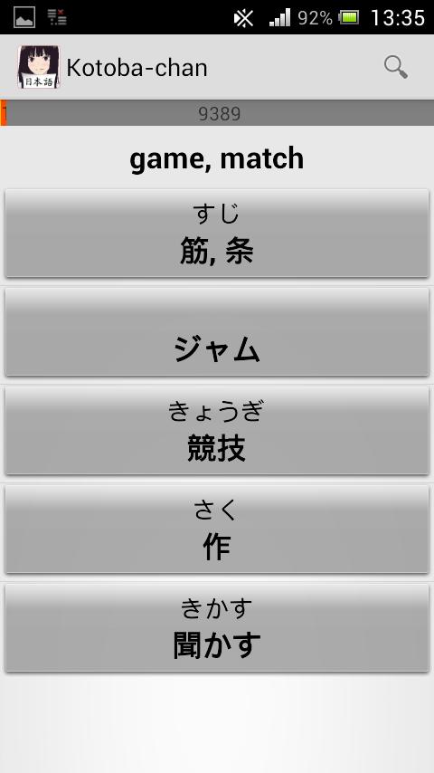 kotoba-chan 5