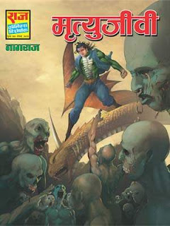 mrityujivi nagraj hindi comic set 5 of 2011