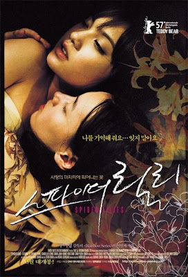 Spider Lilies (2007) poster