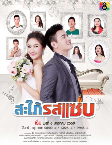 On air upcoming lakorns 2016 jasmin s lakorn blog