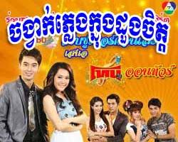 [ Movies ] Chong Vak Pleng Knong Duong Chet ละคอร โทน - Khmer Movies, Thai - Khmer, Series Movies