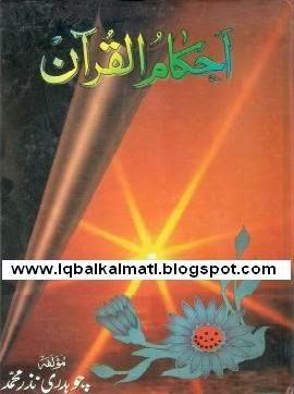 Ahkam Ul Quran by Chaudhry Nazar Muhammad