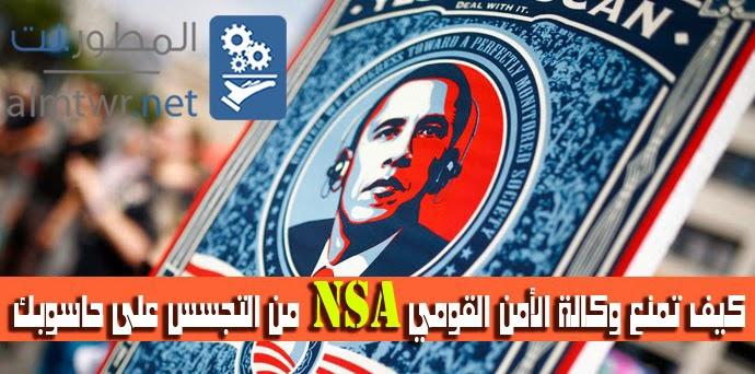 [درس] كيف تمنع وكالة الأمن القومي NSA من التجسس على حاسوبك