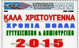 http://paske-osy.blogspot.gr/2014/12/blog-post_95.html#more