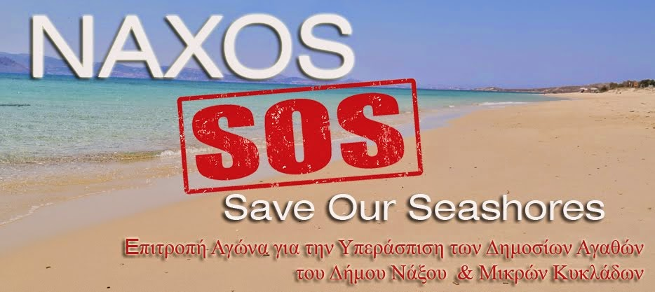 Naxos S.O.S - Save Our Seashores and Lakes
