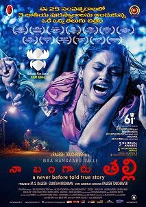 Watch Naa Bangaaru Talli (2014) DVDScr Telugu Full Movie Watch Online Free Download