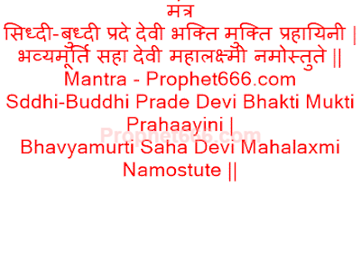 Mahalaxmi Mantra for Laxmi Poojan during Diwali Festivel