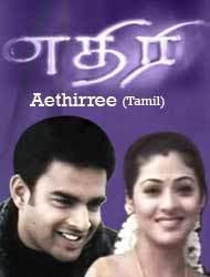 Aethiree (2004) - Tamil Movie