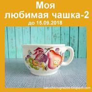 Чашки-2
