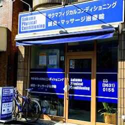 サクマフィジカルコンディショニング はりきゅうマッサージ治療院|江東区 清澄白河 森下