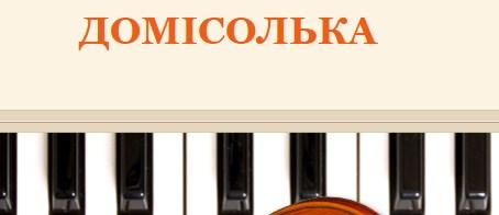 Сайт для музичних керівників та для учителів музичного мистецтва