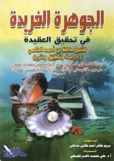 حمل كتاب الجوهرة الفريدة في تحقيق العقيدة - حافظ بن أحمد الحكمي