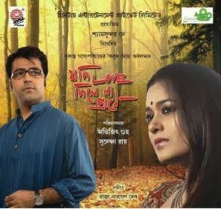 Bengali Movie Jodi Love Dilena Praane 2014 Upcomming Movie