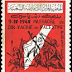 Anti-Israel stamps from Algeria