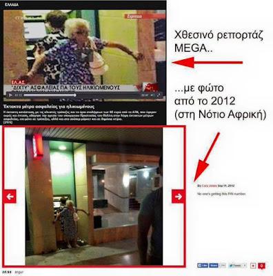 Το MEGA στο κεντρικό δελτίο παρουσίασε φωτογραφία από την Νοτιο Αφρικη του 2012 σαν σημερινή και μάλιστα με περιγραφή !