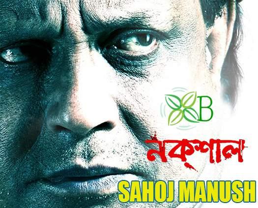 Sahoj Manush from Naxal