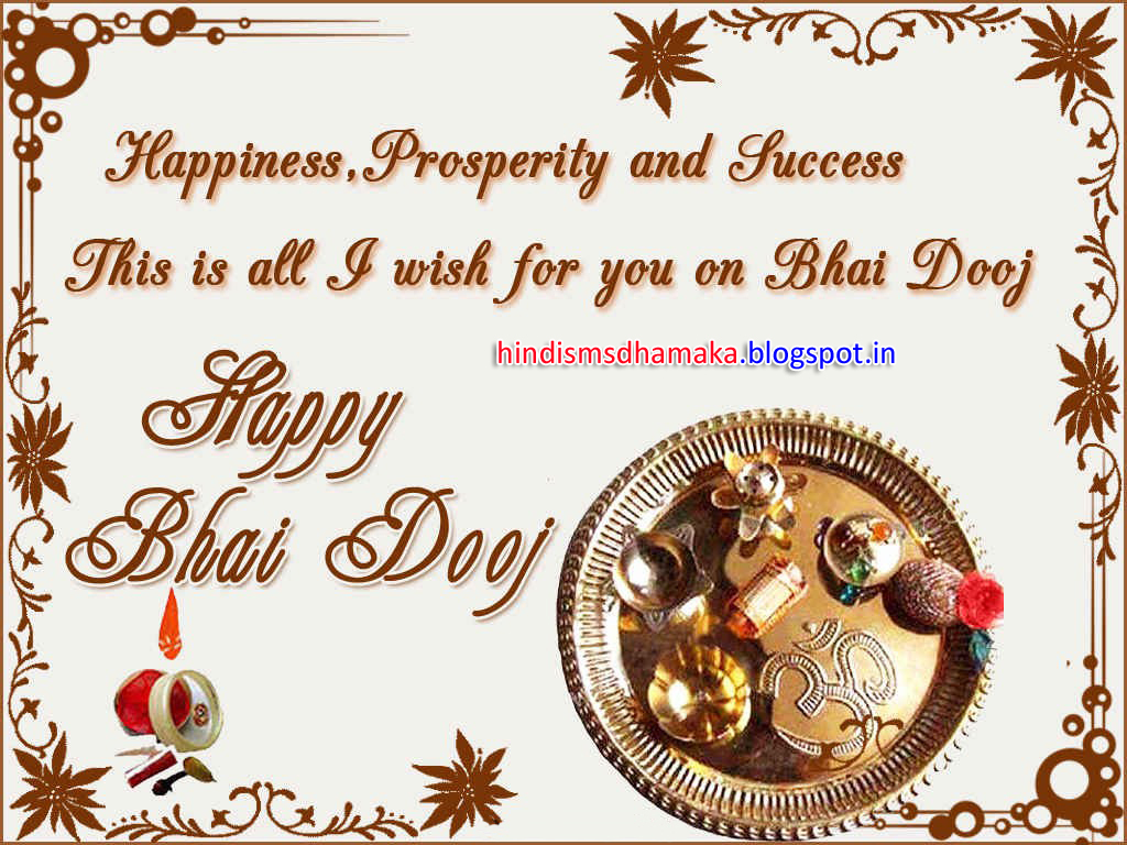 Happy bhai dooj greeting cards for brother 0 wallpaper happy bhai dooj greeting cards for brother 0 m4hsunfo