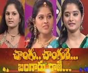 Changure Bangaru Rani Serial Online