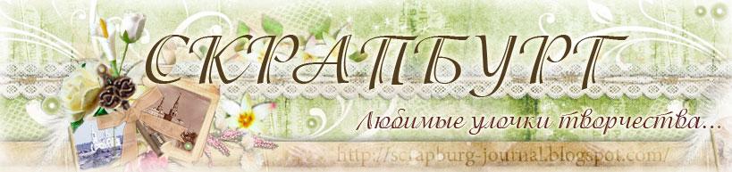 журнал СКРАПБУРГ