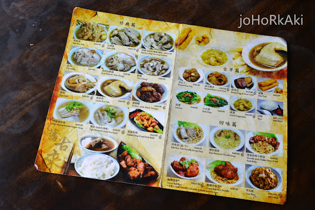 Old Place Bak-Kut-Teh-Restaurant-舊古來肉骨茶-Johor-Bahru-Mount-Austin