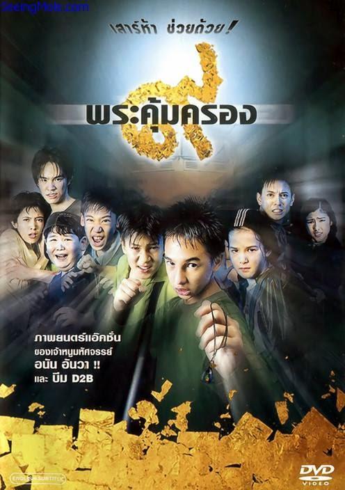 เก้าพระคุ้มครอง Where is Tong (2001)