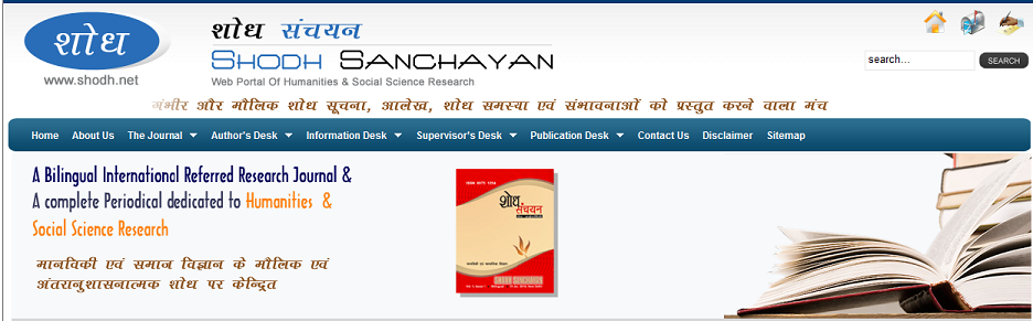 Shodh Sanchayan शोध संचयन
