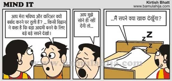 college cartoon, college comics, hindi comics, web comics