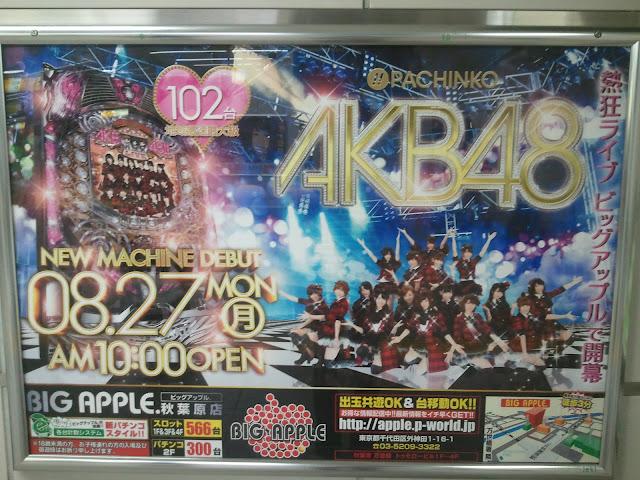 8月27日ぱちんこAKB48導入JR秋葉原駅中のパチンコホールビッグアップル秋葉原店広告物ポスター
