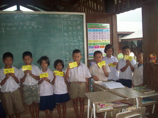 เรียนวิชาภาษาไทย