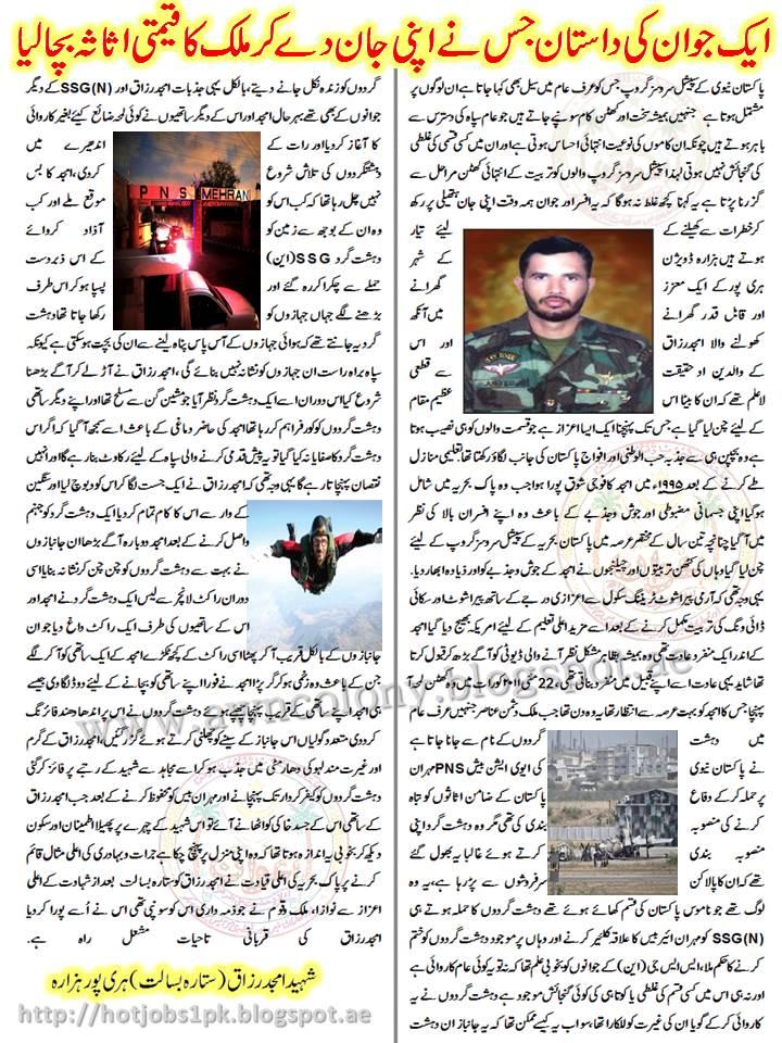 SSG Commando Amjad Shaheed