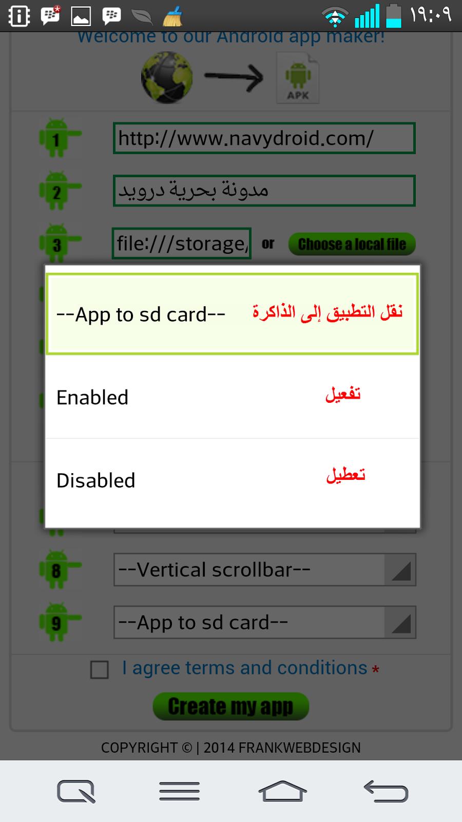 كيفية عمل تطبيق لموقعك على الاندرويد بأسهل طريقة والافضل على الاطلاق Screenshot_2014-02-07-19-09-58
